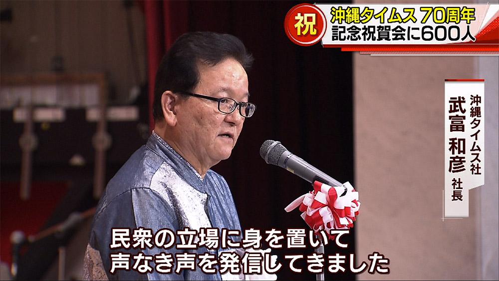 沖縄タイムス創刊70周年記念祝賀会