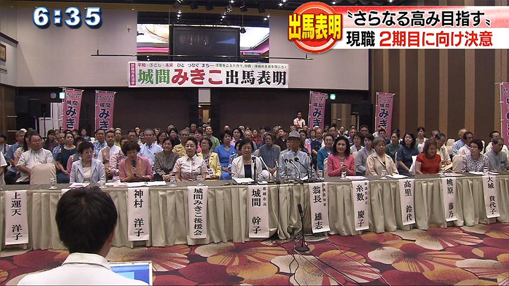 城間幹子市長が2期目への出馬表明