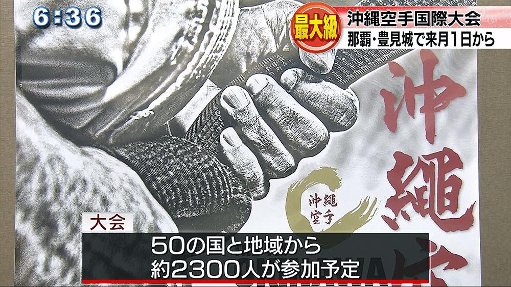 沖縄空手国際大会 開催まであと1週間
