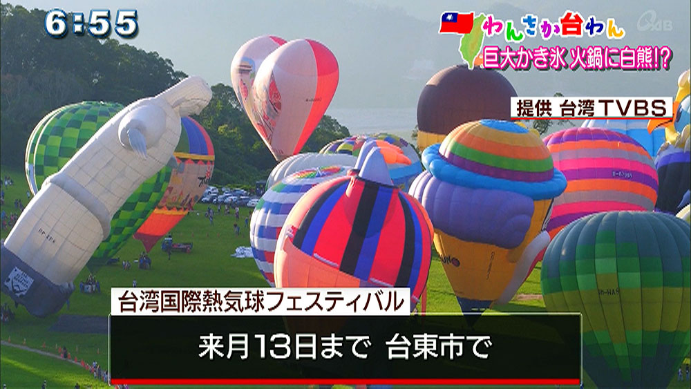 わんさか台湾 超巨大かき氷と、小熊を火鍋に!?