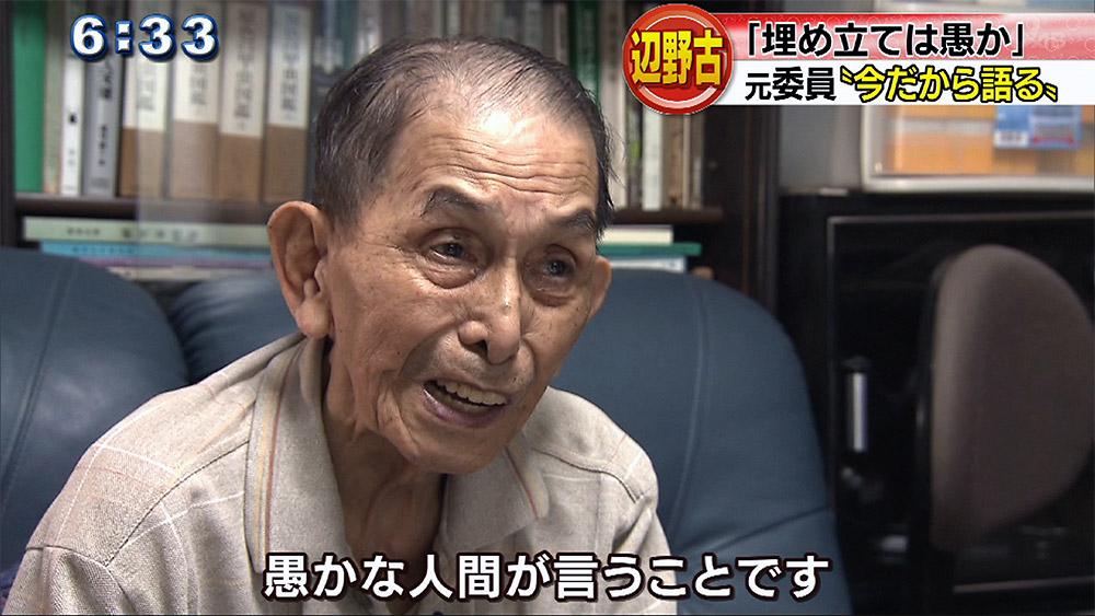 いまだから語る 元環境等監視委員会 東清二さん