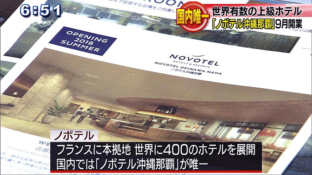 「ノボテル沖縄那覇」9月にオープン