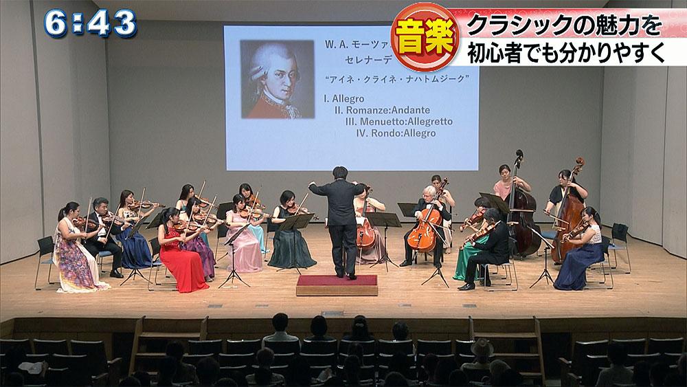 クラシック音楽初心者のための音楽会