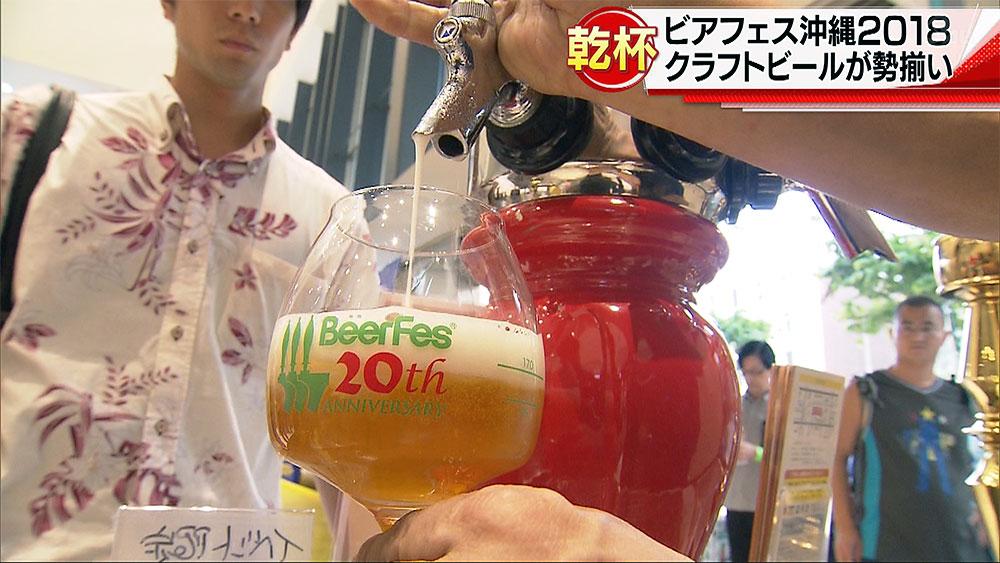 「ビアフェス沖縄」クラフトビール楽しむ