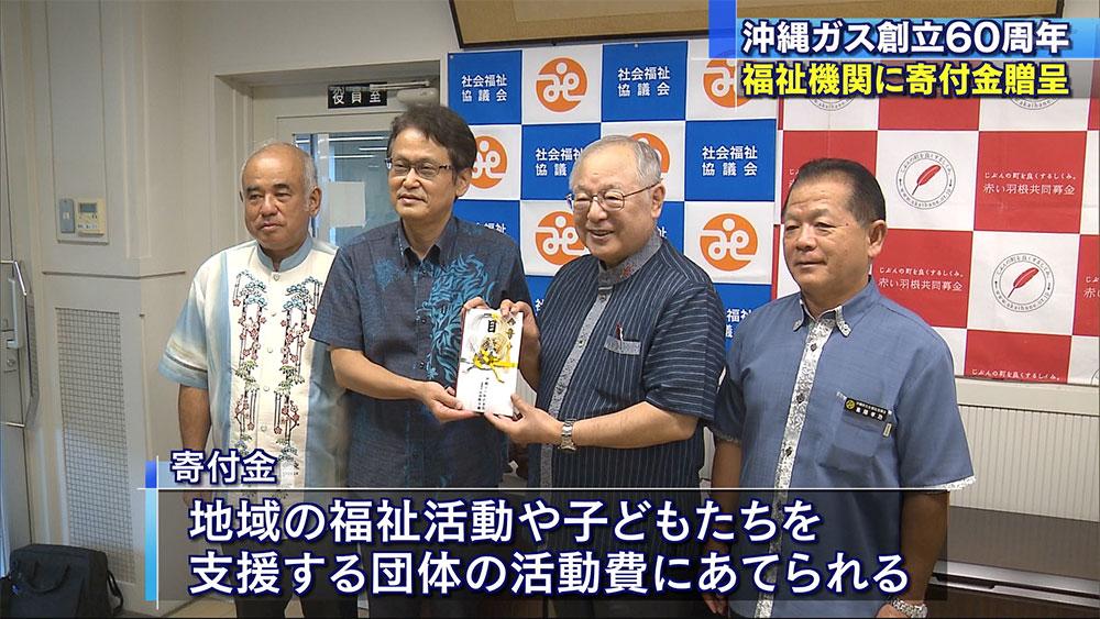 沖縄ガス 創立60周年で寄付金