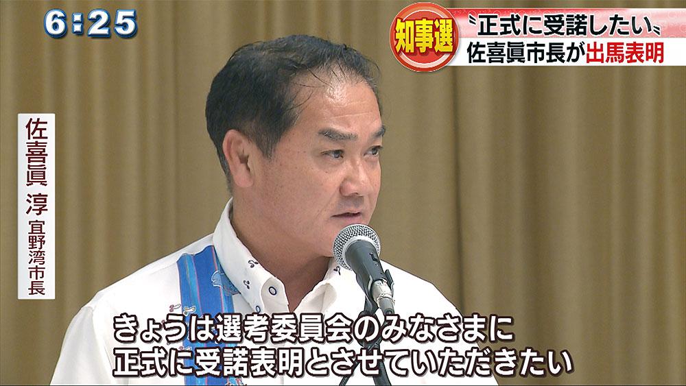 県知事選 自民党選考委員会 佐喜眞市長が受諾