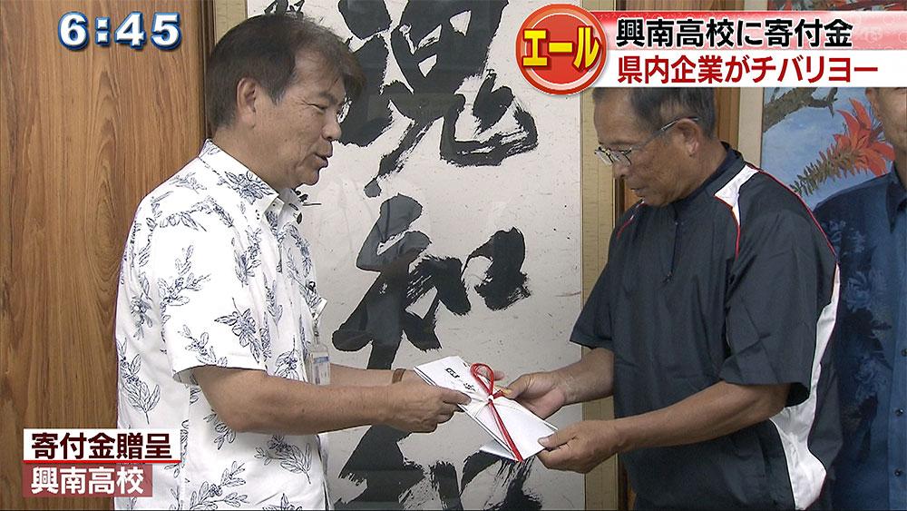 甲子園出場の興南高校へ寄付金贈呈