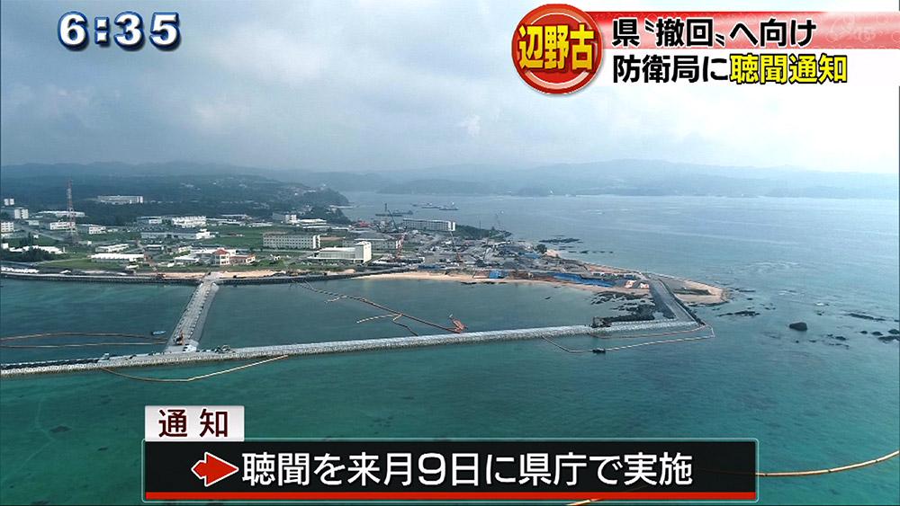 辺野古移設撤回へ県が防衛局に聴聞通知