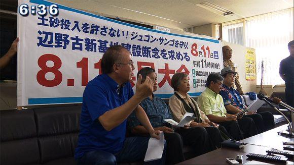 オール沖縄が県民大会呼びかけ