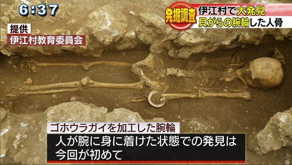 貝の加工品装飾を身に着けた人骨見つかる