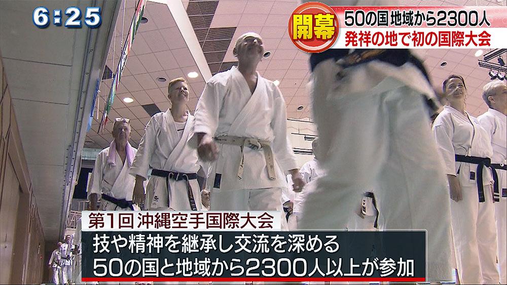 第1回沖縄空手国際大会 開会式 あすから競技