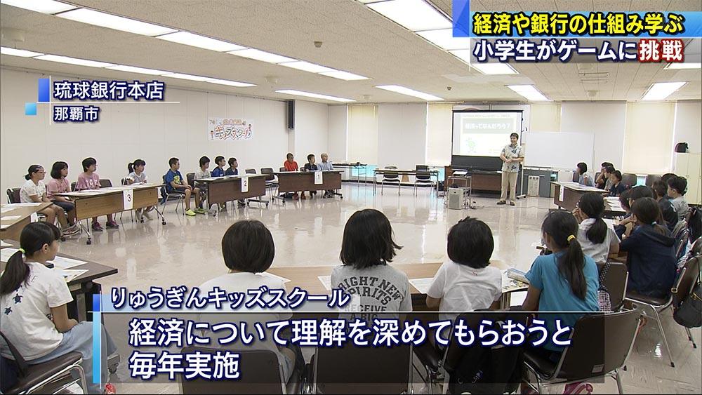 小学生が経済・銀行の仕組み学ぶ