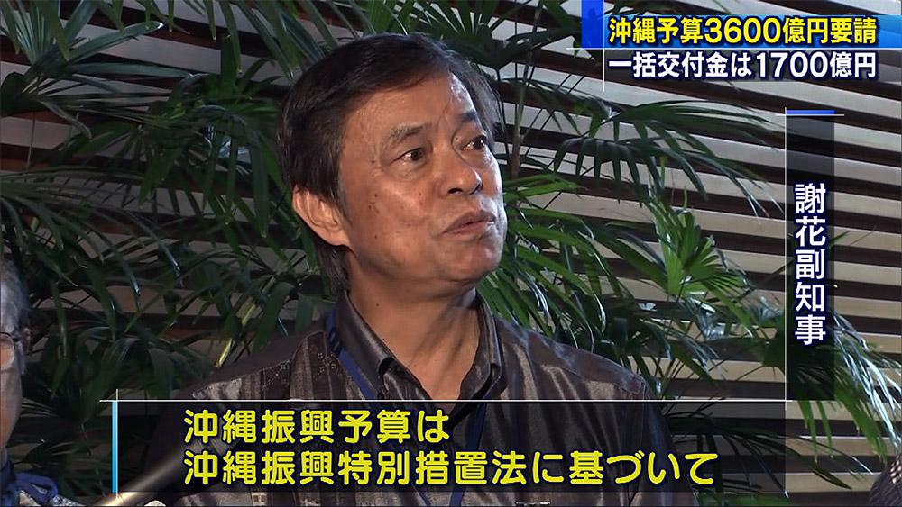 謝花副知事 沖縄予算3600億円要請