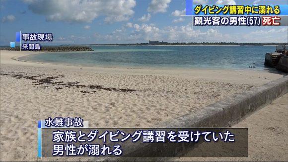 宮古・来間島でダイビング中の男性死亡