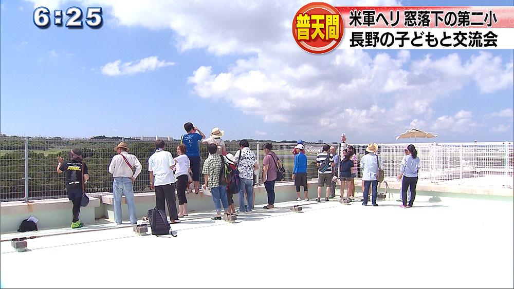長野県と普天間第二小学校の子どもたちと交流