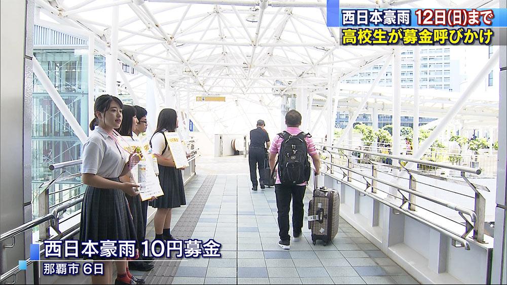 高校生が西日本豪雨で募金活動