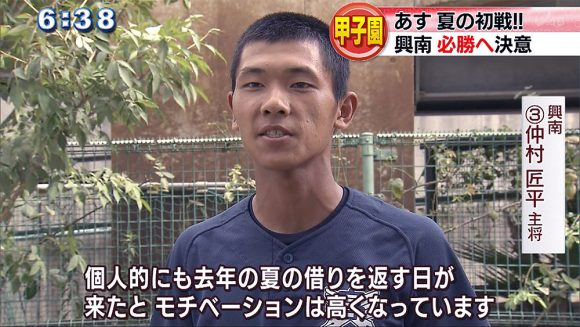 甲子園リポート 興南ナイン必勝へ決意