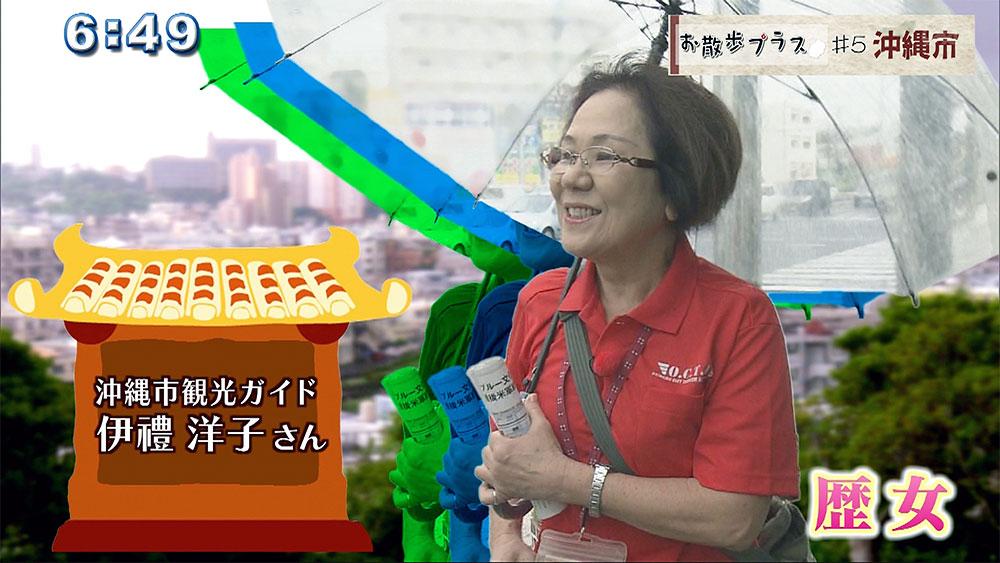 お散歩プラス 沖縄市コザ編