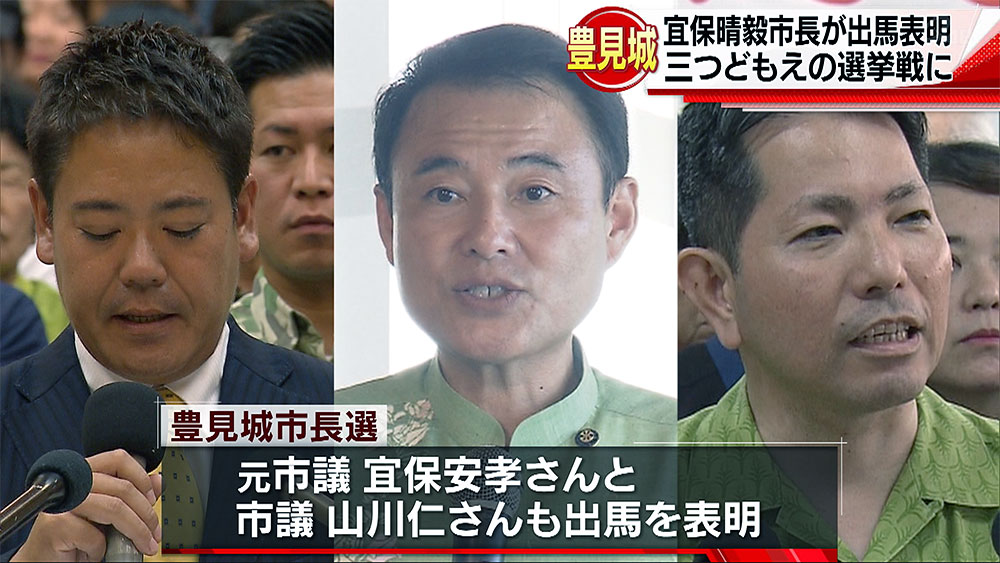 豊見城市長選に現職の宜保晴毅氏が3期目の出馬表明