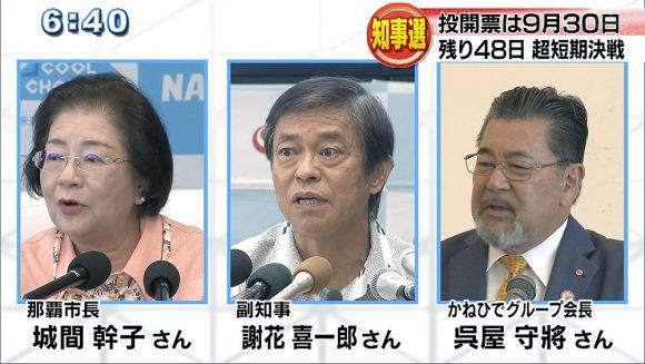 超短期決戦へ 知事選9月30日に投開票