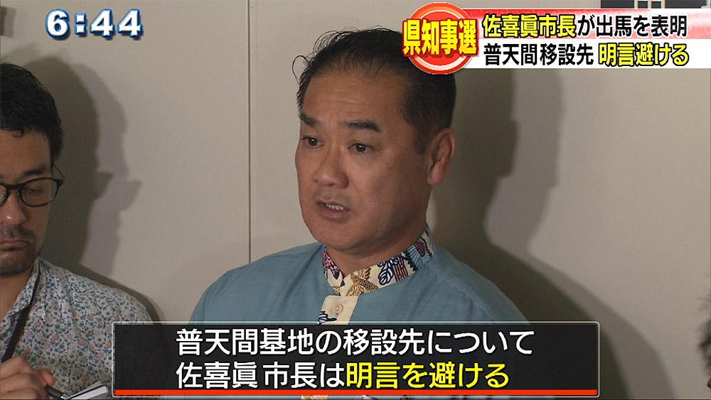 佐喜眞淳宜野湾市長を辞職 知事選出馬表明