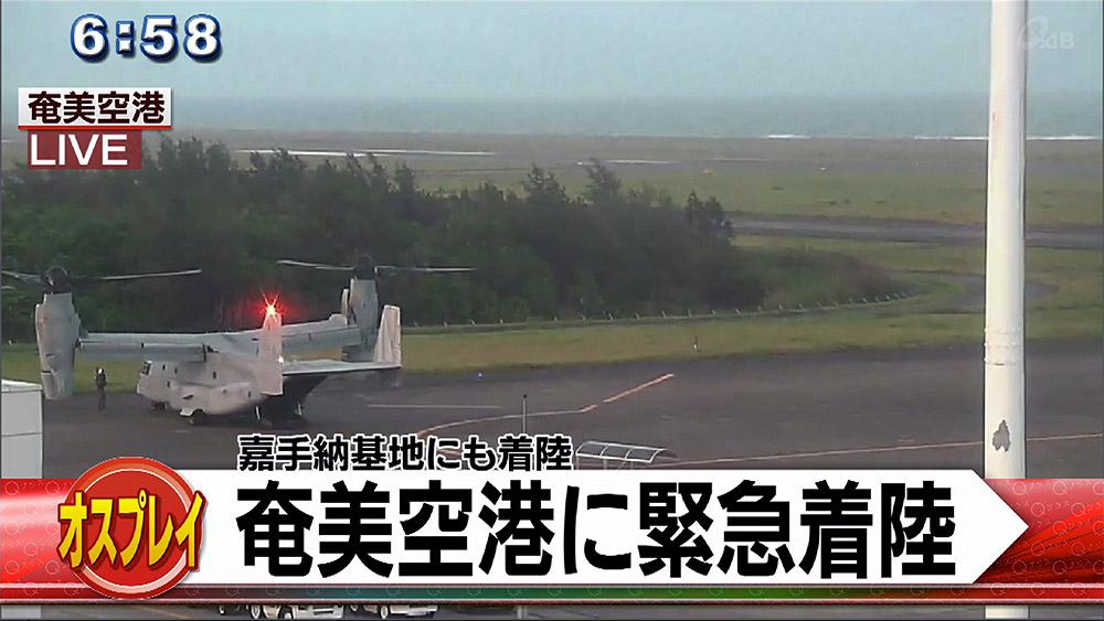 オスプレイが奄美空港に緊急着陸 嘉手納にも