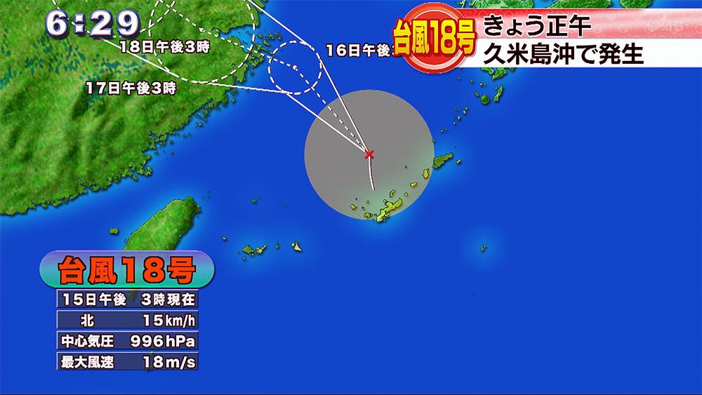 台風18号が発生