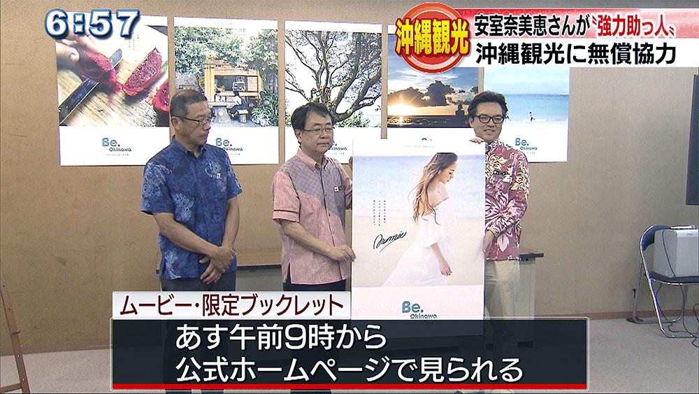 安室奈美恵さんが「Be.Okinawa」に協力