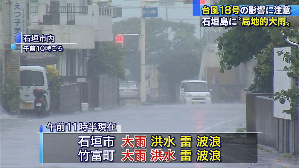 石垣島地方で局地的大雨