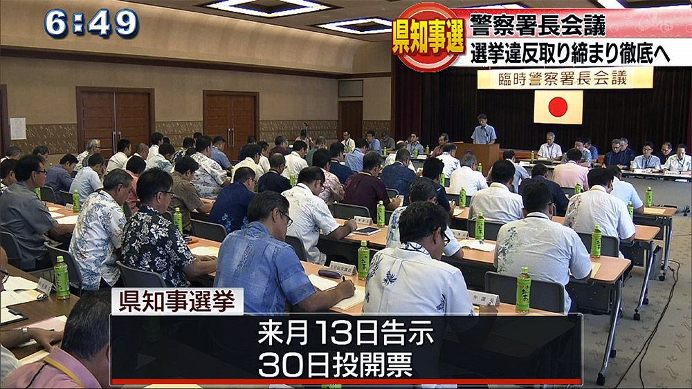 県知事選挙に向けて臨時警察署長会議開催される