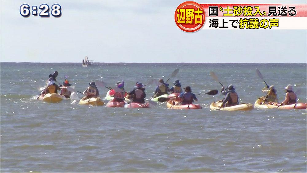 海上で辺野古新基地建設に抗議