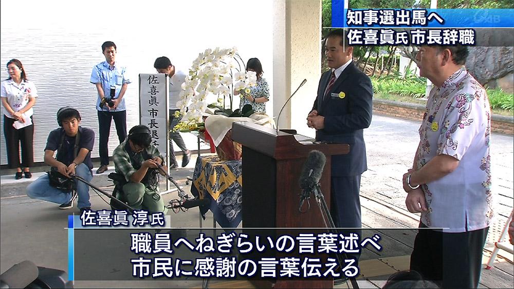 佐喜眞さん、宜野湾市長を辞職