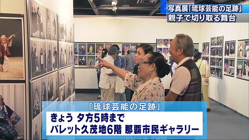 写真展「琉球芸能の足跡」