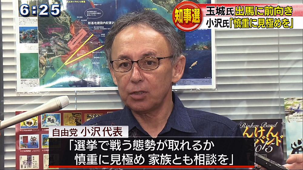知事選 玉城氏が小沢代表と会談