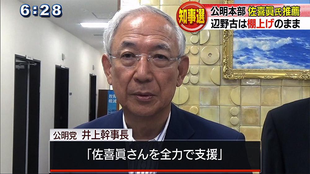 公明党 東京の本部も佐喜眞さん推薦