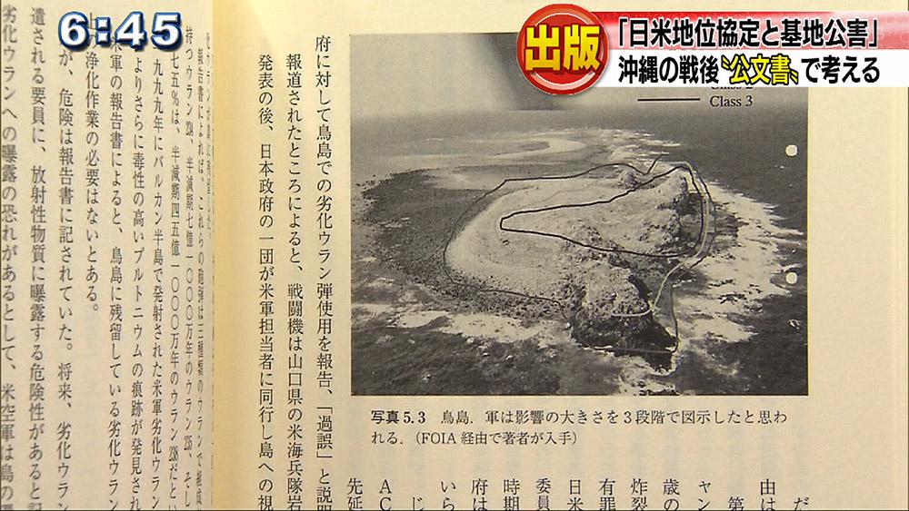 沖縄の戦後 「公文書」で考える