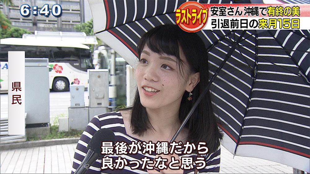 安室奈美恵 引退前日に地元でラストライブ