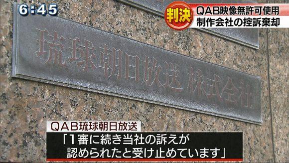 シグロの控訴を棄却 QABの映像無許可使用