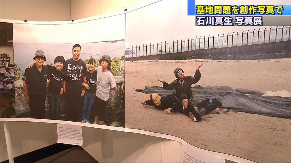 石川真生写真展 今を見る、今までを知る
