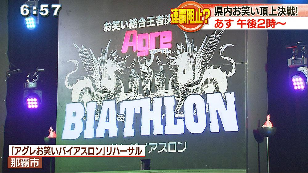 お笑いバイアスロン 25日決戦!