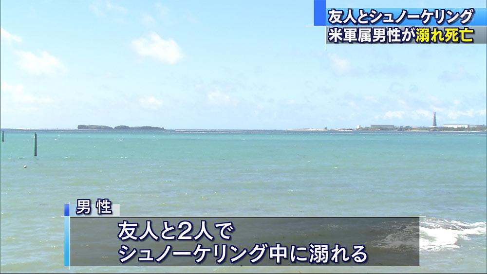 米軍属の男性 辺野古沖で遊泳中に溺れ死亡