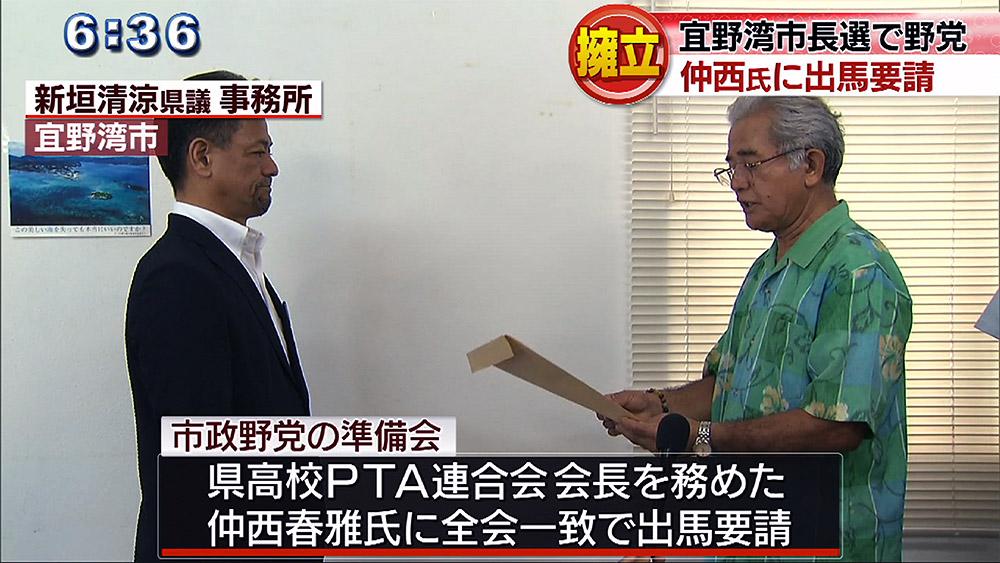 宜野湾市長選挙 野党側・仲西春雅さんを擁立