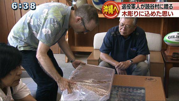 読谷村に寄贈 退役軍人が託した思い