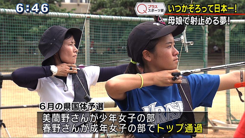 Qプラススポーツ部 アーチェリー 母娘で射止める夢!