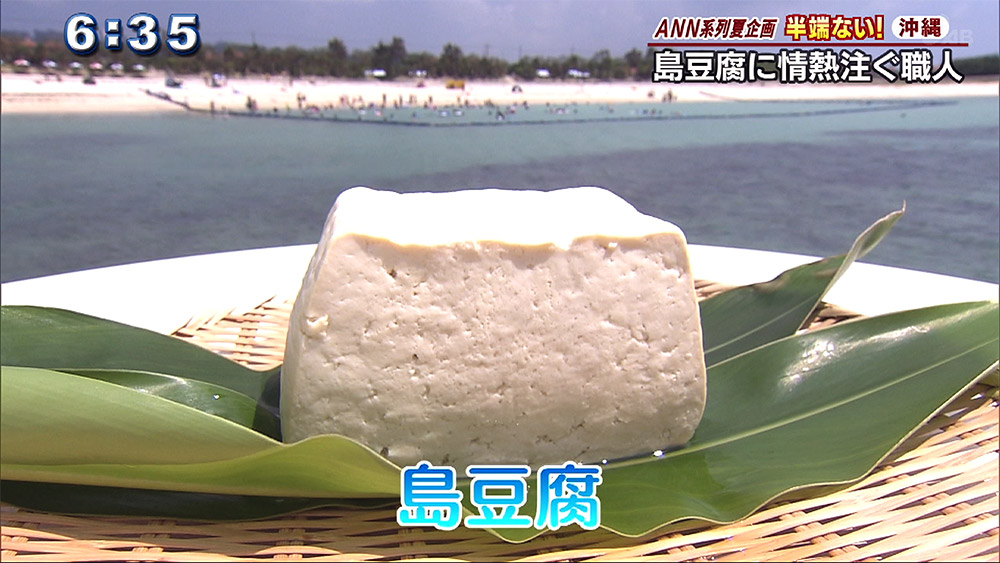 島豆腐に情熱注ぐ職人