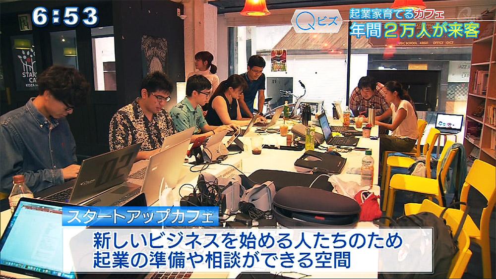Qビズ 年間2万人が来客 起業家育てるカフェ