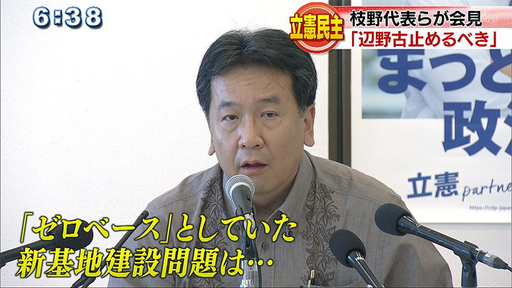 立憲民主党が沖縄県連立ち上げ