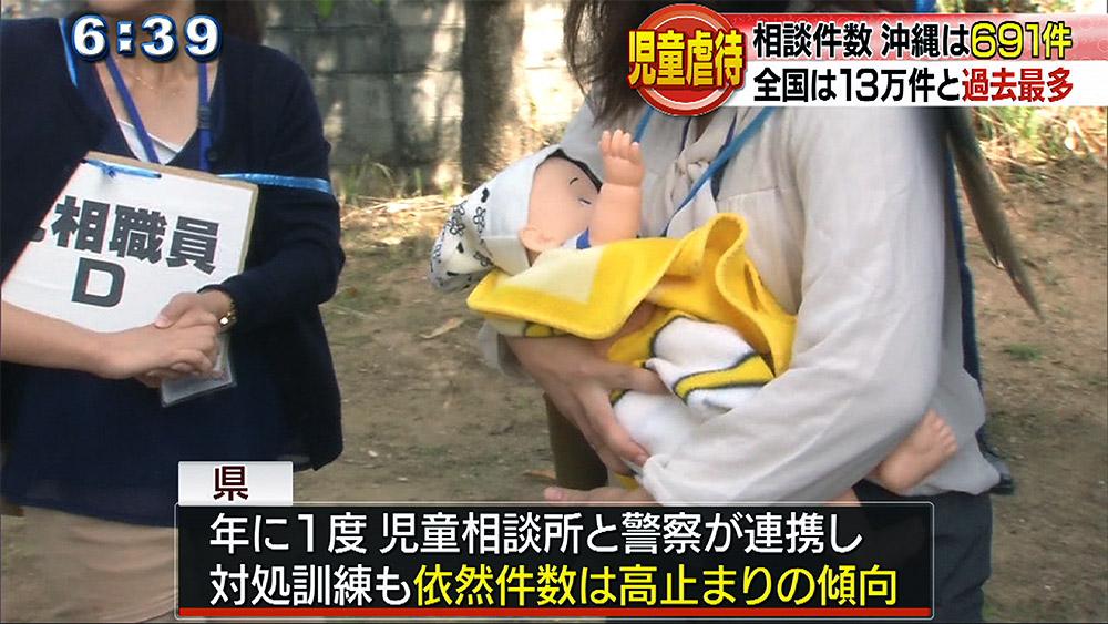 全国児童虐待相談件数 沖縄昨年度減少も高止まり