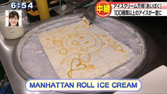 中継 美味しくて涼しい!! アイスクリーム万博