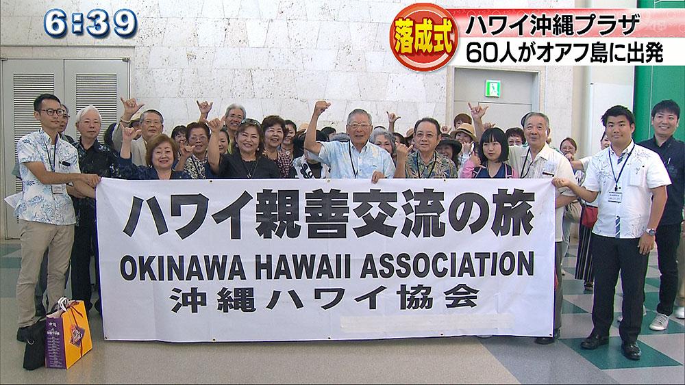 ハワイ沖縄プラザビル落成式 出発式